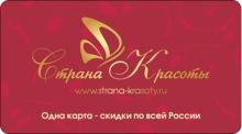 strana_krasoty_diskont
