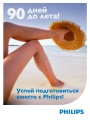 90 дней до лета! Подготовься вместе с Philips